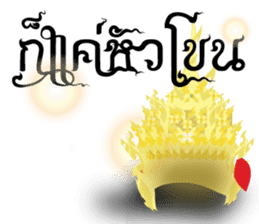 Lai Kanok Cartoon thai sticker #5351467