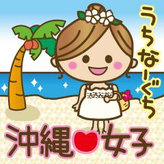Cute Okinawan dialect