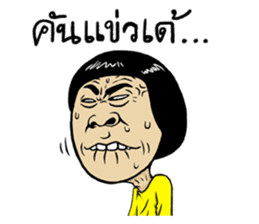 Isan Style sticker #5442069