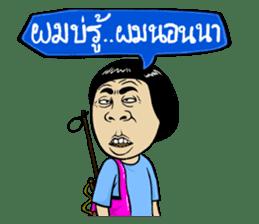 Isan Style sticker #5442091
