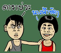 Isan Style sticker #5442095