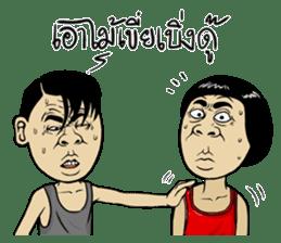Isan Style sticker #5442096