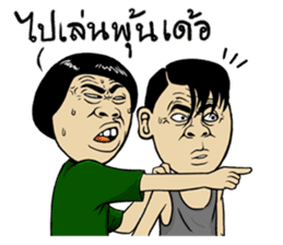 Isan Style sticker #5442098