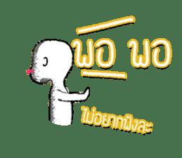 Nong Din sor (Thai) sticker #5445432