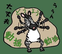 Zebra world sticker #5445913