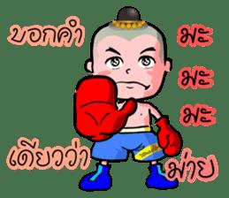 Kanomtom (Thai) sticker #5448754