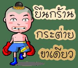 Kanomtom (Thai) sticker #5448755