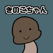 สติ๊กเกอร์ไลน์ KINOKO-chang! Animation