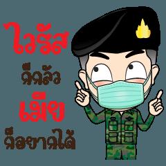สติ๊กเกอร์ไลน์ ทหาร มาชวนใส่แมสป้องกัน ไวรัส Covid-19