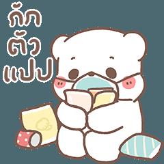 หมีขอ : รักษาสุขภาพด้วยนะ