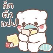 สติ๊กเกอร์ไลน์ หมีขอ : รักษาสุขภาพด้วยนะ