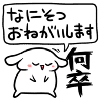 It is not very good at Japanese sticker #5474733
