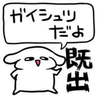 It is not very good at Japanese sticker #5474734