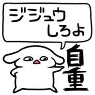 It is not very good at Japanese sticker #5474735