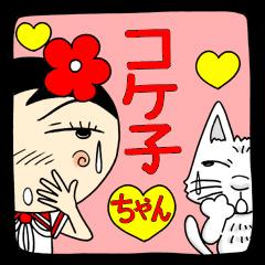 Kokeshi doll of school life 4th