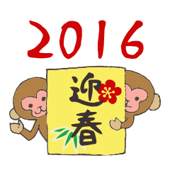 2016 Happy New Year sticker monkey