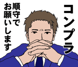 Buzzword salaryman TAKAHASHI sticker #5554486