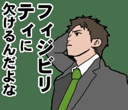 Buzzword salaryman TAKAHASHI sticker #5554489