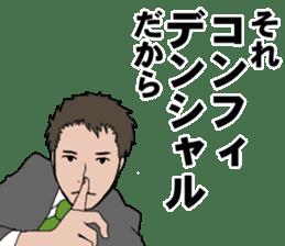 Buzzword salaryman TAKAHASHI sticker #5554492