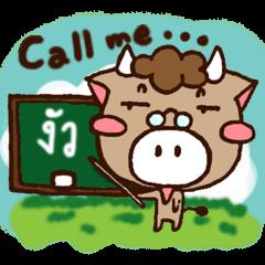 Call me cow