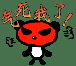 Panda of Chinese sticker #5577687