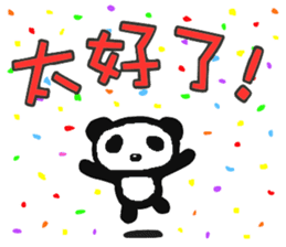 Panda of Chinese sticker #5577717