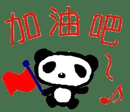 Panda of Chinese sticker #5577723