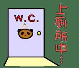 Panda of Chinese sticker #5577724
