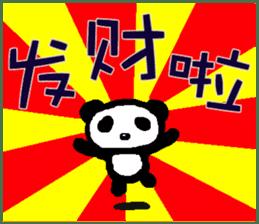 Panda of Chinese sticker #5577728