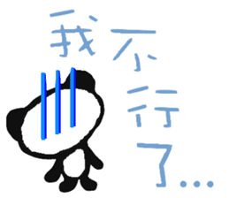 Panda of Chinese sticker #5577729