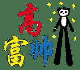 Panda of Chinese sticker #5577730