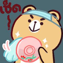 N9: หมีหงุดหงิด อยู่บ้าน
