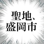 สติ๊กเกอร์ไลน์ Best place for me is Moriokashi