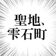 สติ๊กเกอร์ไลน์ Best place for me is Shizukuishichou