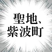 สติ๊กเกอร์ไลน์ Best place for me is Shiwachou