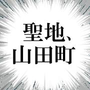 สติ๊กเกอร์ไลน์ Best place for me is Yamadachou