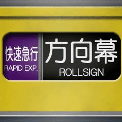 方向幕(黄色 3)