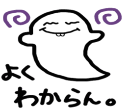 Ghost's daily life sticker #5664188