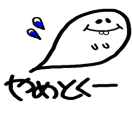 Ghost's daily life sticker #5664193