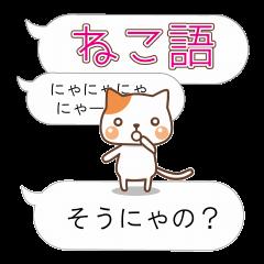 BALLOON CAT TALKS