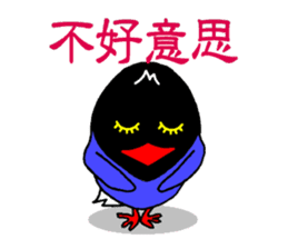 Taiwanese national bird(Coo-chan) sticker #5701281