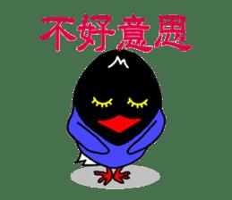 Taiwanese national bird(Coo-chan) sticker #5701281
