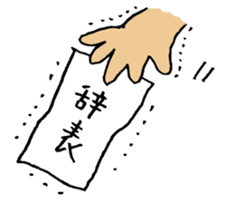 Handover Sticker sticker #5708509