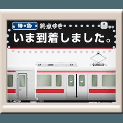 電車のディスプレイ(メッセージ)