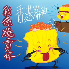Siu-Mai boy(Hong Kong Style Cantonese)