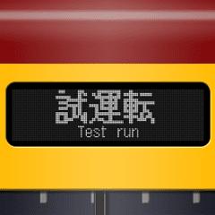 LCD式液晶方向幕(オレンジ色)動画 2