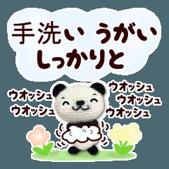 สติ๊กเกอร์ไลน์ Attentive Amigurumi Panda
