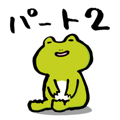 "The Frog ""PINYA"" part 2."