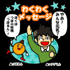 Wakuwaku message