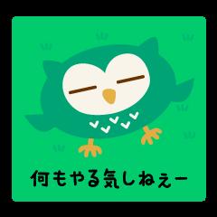 ふくろう物語2